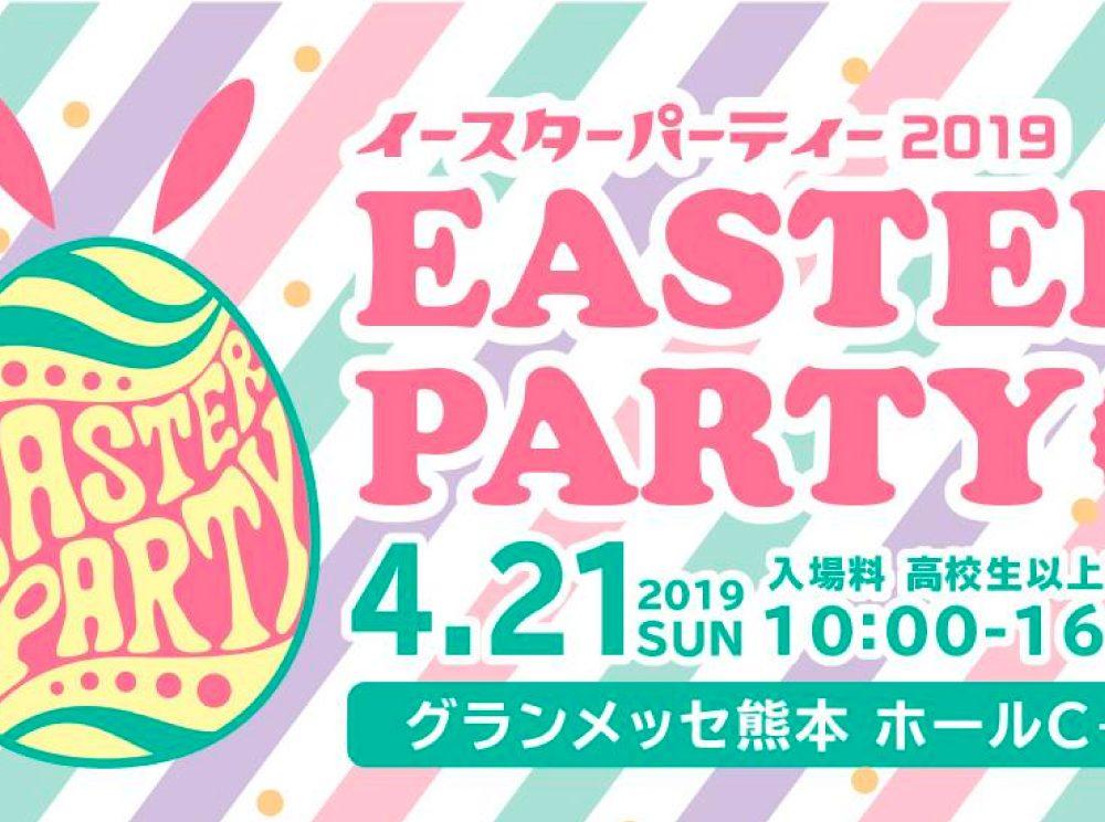 イースターパーティー2019 くまもと復活祭