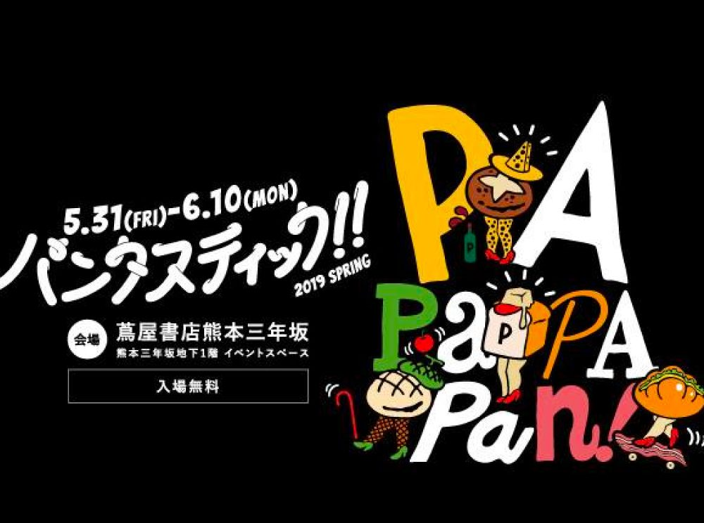 パンタスティック!! 2019 SPRING @蔦屋書店熊本三年坂
