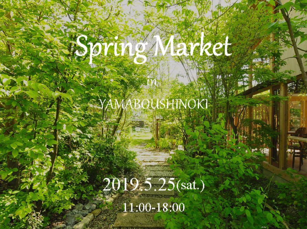 Spring Market @ 山ぼうしの樹
